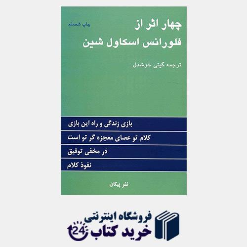 کتاب چهار اثر از فلورانس