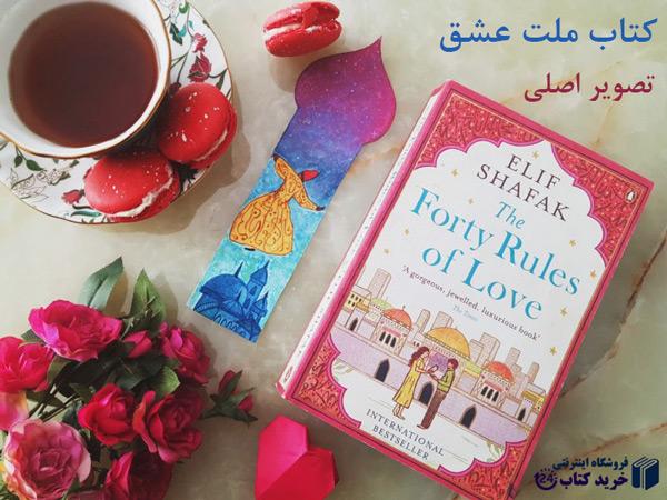 خرید کتاب ملت عشق