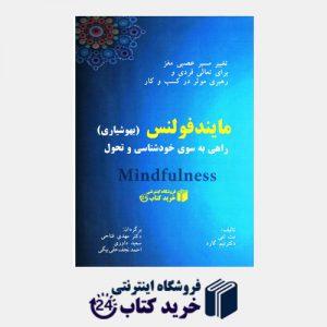 کتاب بهوشیاری