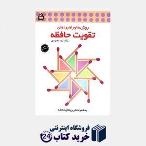 کتاب تقویت حافظه آزیتا محمودپور