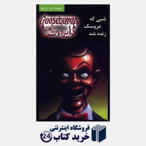 کتاب شبی که عروسک زنده شد