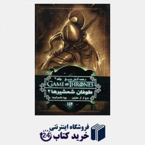کتاب نغمه آتش و یخ طوفان شمشیرها 2