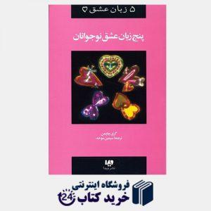 خرید کتاب پنج زبان عشق نوجوانان