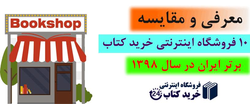بهترین فروشگاه اینترنتی کتاب ایران