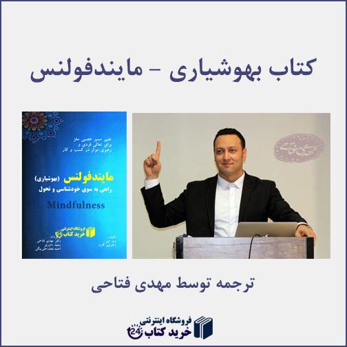 کتاب بهوشیاری مایندفولنس ترجمه مهدی فتاحی
