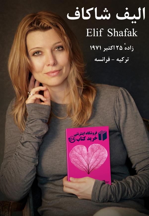 کتاب ملت عشق الیف شافاک