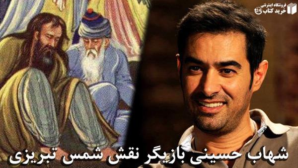 شهاب حسینی شمس تبریزی