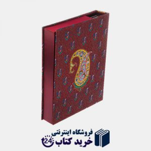 قرآن کریم هدیه