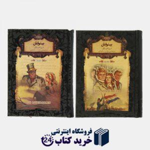 کتاب رمان های جاویدان بینوایان اثر ویکتور هوگو