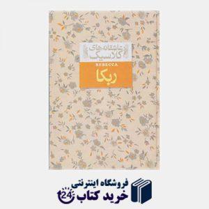 کتاب عاشقانه های کلاسیک 6