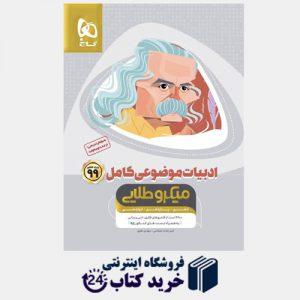 کتاب ادبیات موضوعی جامع کنکور میکرو طلایی گاج جلد 1