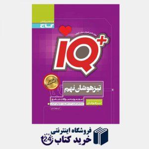 کتاب جامع تیزهوشان نهم آی کیو انتشارات گاج