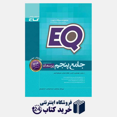 کتاب جامع پنجم سری EQ گاج