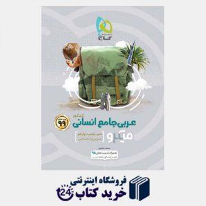 کتاب عربی جامع کنکور انسانی میکرو طبقه بندی
