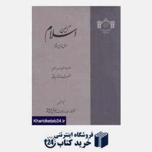 کتاب آئین اسلام 1 (4 جلدی)