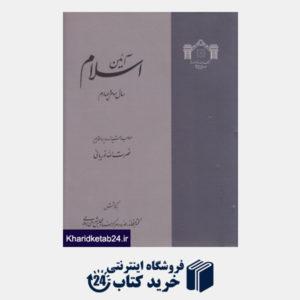 کتاب آئین اسلام 2 (4 جلدی)