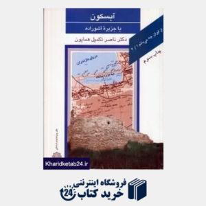 کتاب آبسکون یا جزیره آشوراده (از ایران چه می دانم 4)