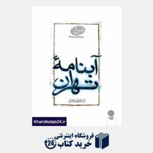 کتاب آبنامه تهران