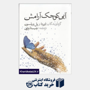 کتاب آبی کوچک آرامش