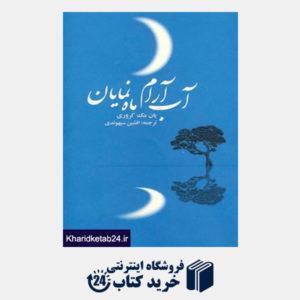 کتاب آب آرام،ماه نمایان