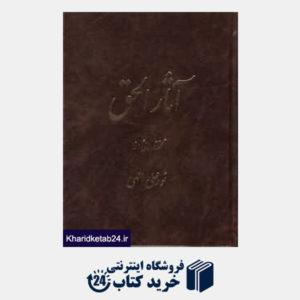 کتاب آثارالحق 1 (جیبی)