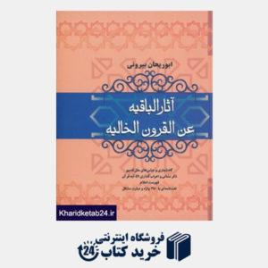 کتاب آثار الباقیه عن القرون الخالیه