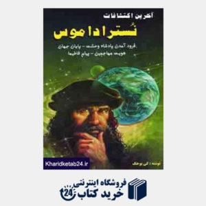 کتاب آخرین اکتشافات نستراداموس (فرود آمدن پادشاه وحشت،پایان جهان،هویت مهاجمین،پیام فاطیما)