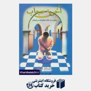 کتاب آخرین حجاب (سفری به عالم تعلیمات دراویش)