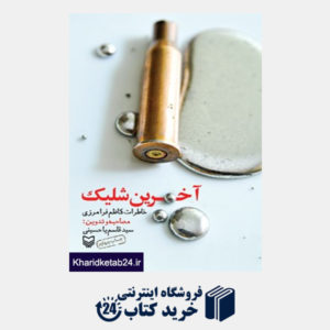 کتاب آخرین شلیک ( چاپ چهارم)