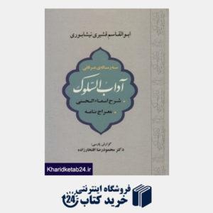 کتاب آداب السلوک شرح اسماء الحسنی معراج نامه