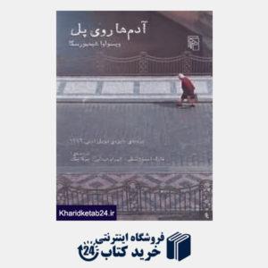 کتاب آدم ها روی پل