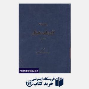 کتاب آدولف هیتلر (2 جلدی)