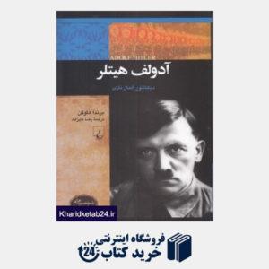 کتاب آدولف هیلتر دیکتاتور آلمان نازی (شخصیت تاثیرگذار)