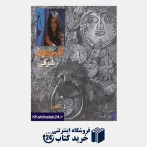 کتاب آذربایجان شرقی (2 زبانه جیحون)