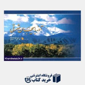 کتاب آذربایجان شرقی