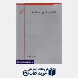 کتاب آشنایی با تاریخ زبان شناسی