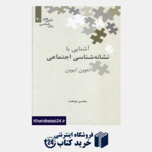 کتاب آشنایی با نشانه شناسی اجتماعی (نگین های زبان شناسی 20)