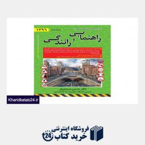 کتاب آموزش جامع کامل تحلیلی مقررات راهنمایی و رانندگی