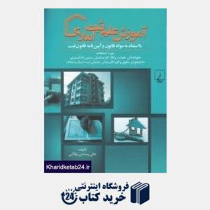 کتاب آموزش علم ثبت املاک
