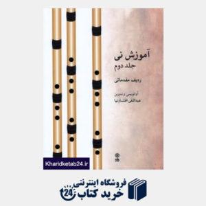 کتاب آموزش نی 2 (ردیف مقدماتی)