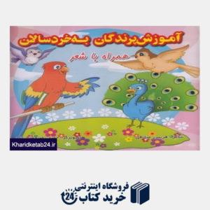 کتاب آموزش پرندگان به خردسالان (همراه با شعر) (2 زبانه)