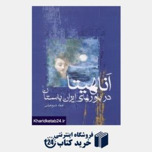کتاب آناهیتا در باورهای ایران باستان