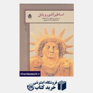 کتاب اساطیر آشور و بابل