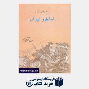کتاب اساطیر ایران (پرسش)
