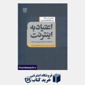کتاب اعتیاد به اینترنت (علم)