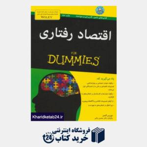 کتاب 100 ایده ی برتر فروش