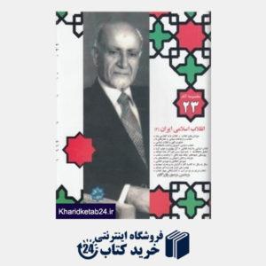 کتاب انقلاب اسلامی ایران 2 (مجموعه آثار 23)