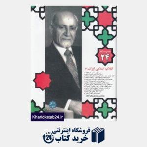 کتاب انقلاب اسلامی ایران 3 (مجموعه آثار 24)