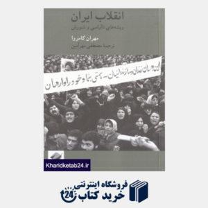 کتاب انقلاب ایران (ریشه های ناآرامی و شورش)