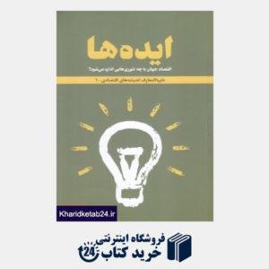 کتاب ایده ها